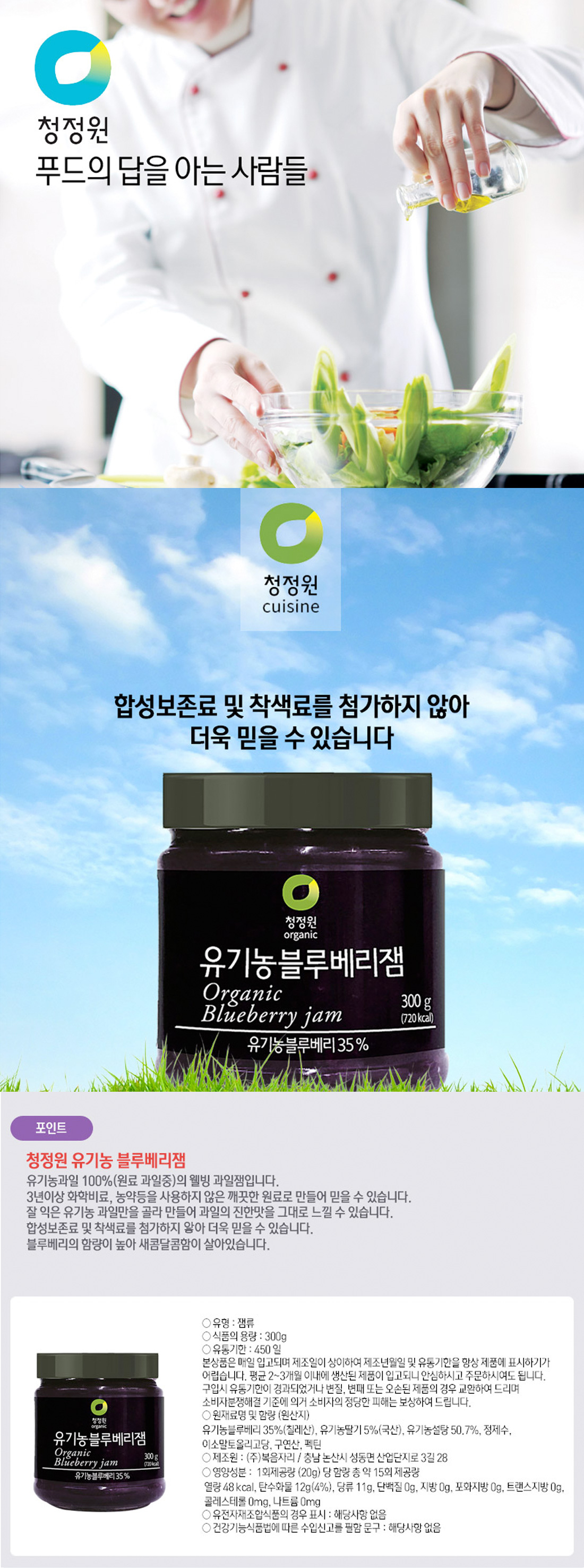 [ chungjungone ] ORGANIC BLUEBERRY JAM 300g X 3pcs