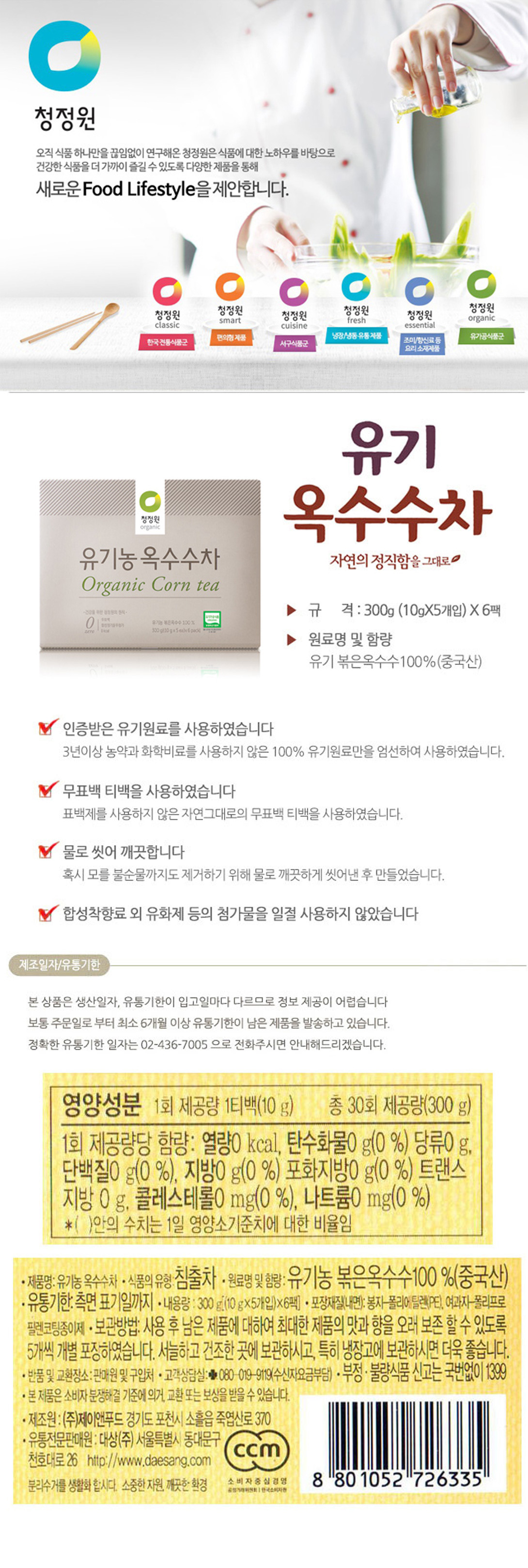 [ chungjungone ] 有机玉米茶 300g X 10pc