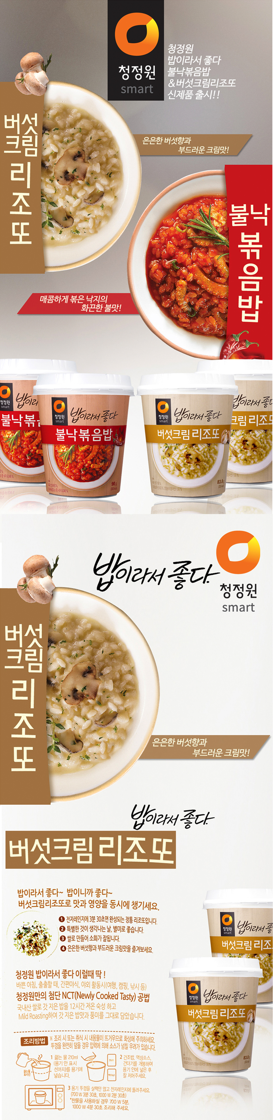 [ chungjungone ] MUSHROOM & CREAM RISOTTO 85g X 12pcs