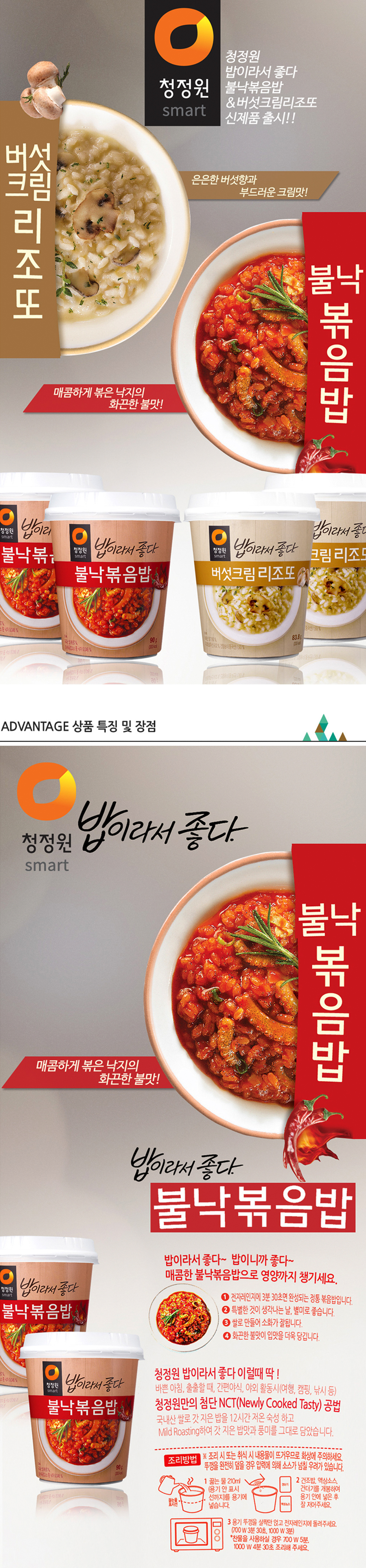 [ chungjungone ] SPICY MEAT & OCTOPUS FRIED RICE X 12pcs