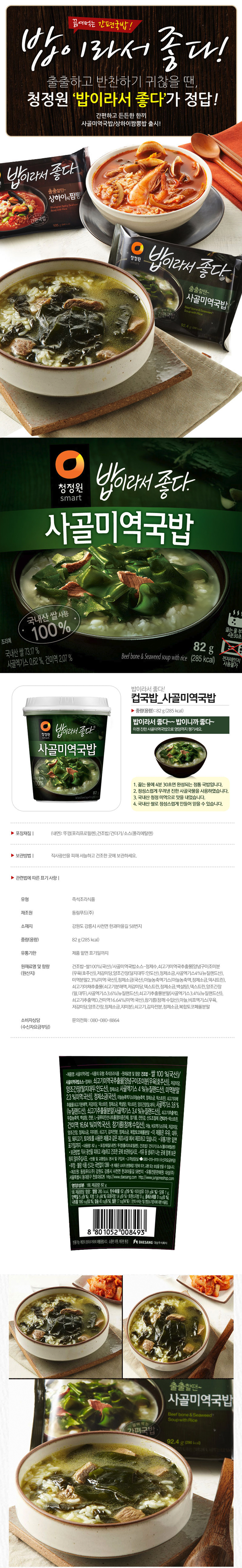 [ chungjungone ] BEEF BORN RICE SOUP LARGE CUP 82g x 6pcs