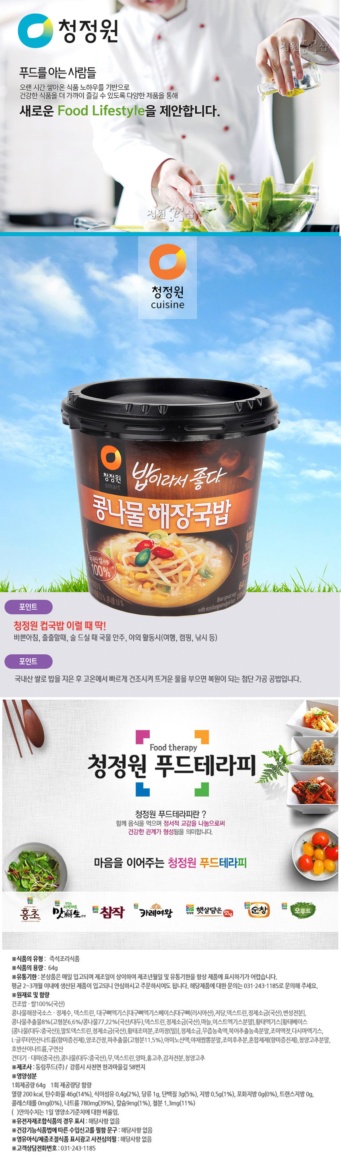 [ chungjungone ] BEAN SPROUT RICE SOUP X 12pcs