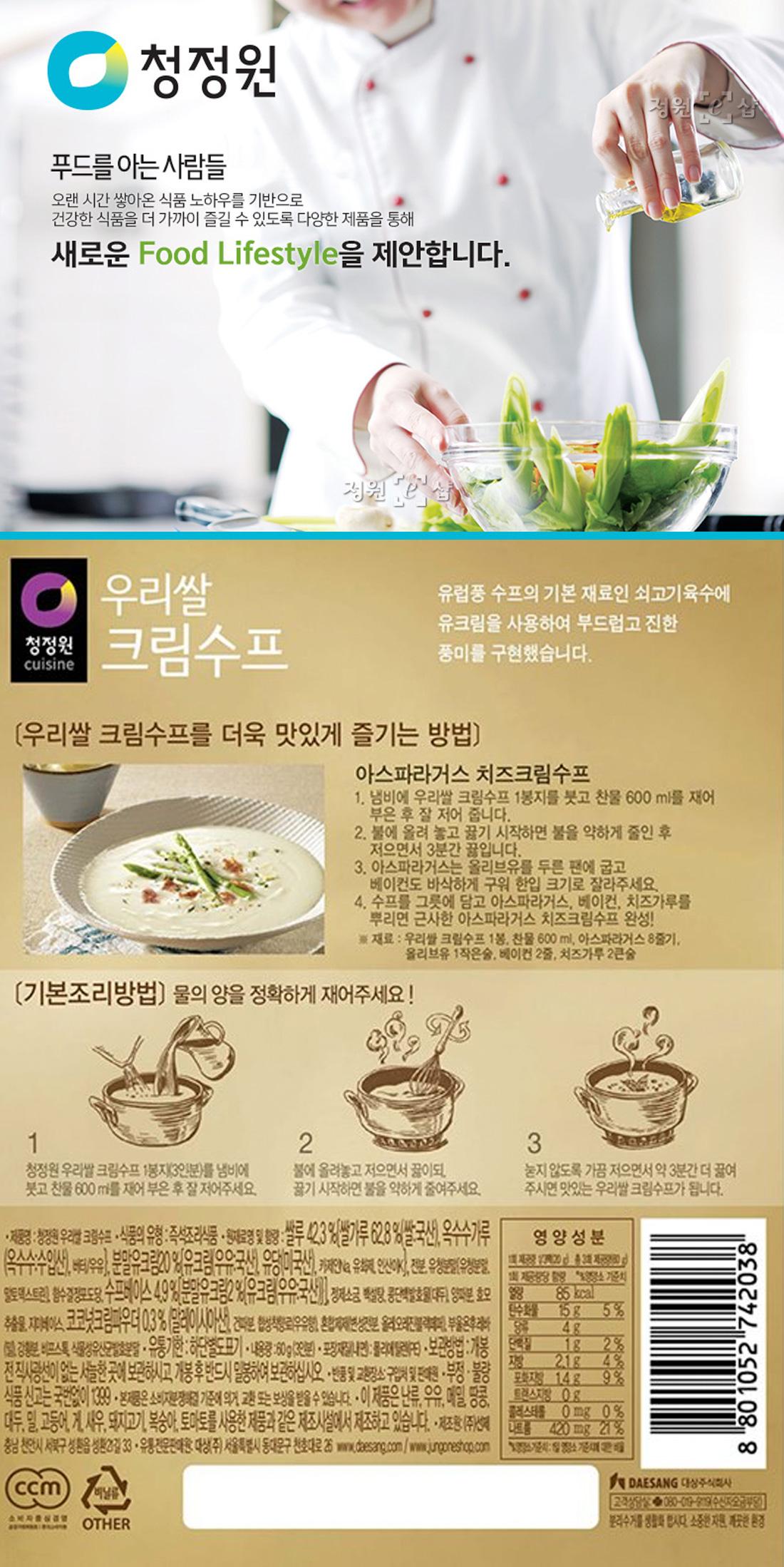 [ chungjungone ] KOREAN RICE CREAM SOUP X 10pcs