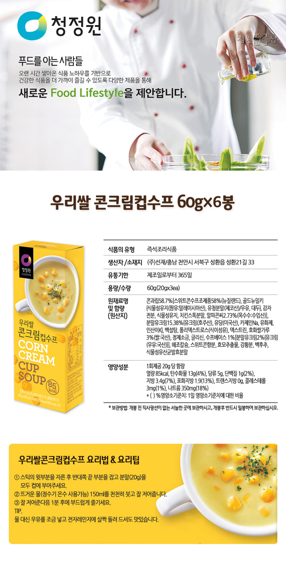 [ chungjungone ] 奶油玉米大米杯汤 60g X 6