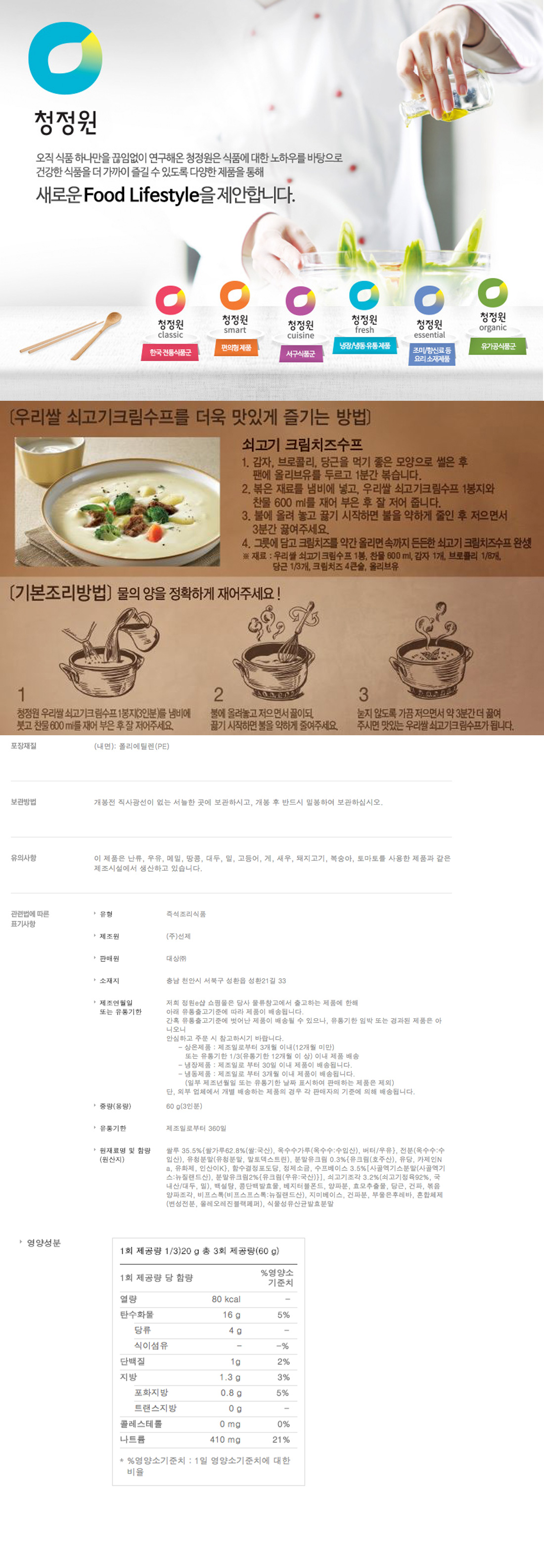 [ chungjungone ] BEEF KOREAN RICE SOUP 60g X 10