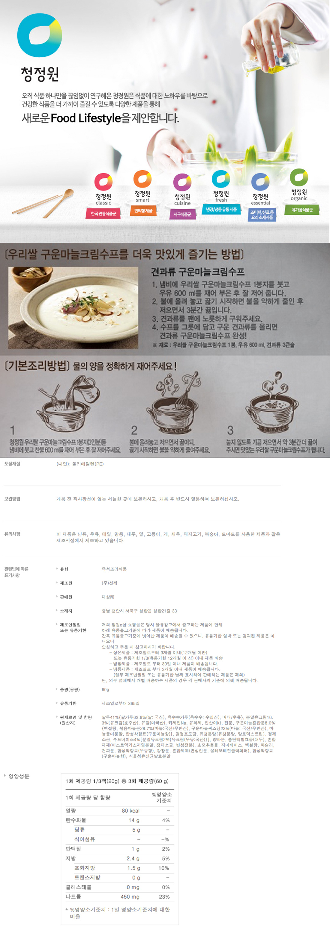 [ chungjungone ] GARLIC KOREAN RICE SOUP 60g X 10