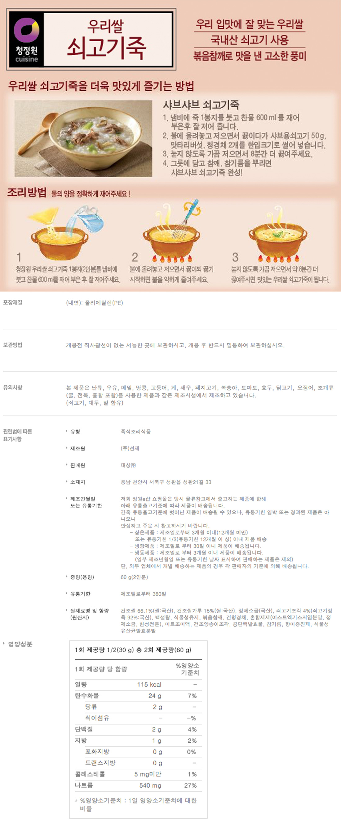 [ chungjungone ] 清净园,韩国大米 牛肉粥 60g*10ea