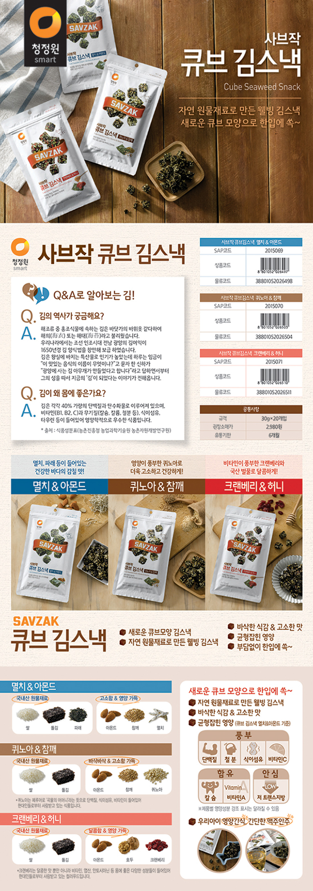 [ chungjungone ] CUBE SEAWEED SNACK ANCHOVY & AMOND 30g X 5