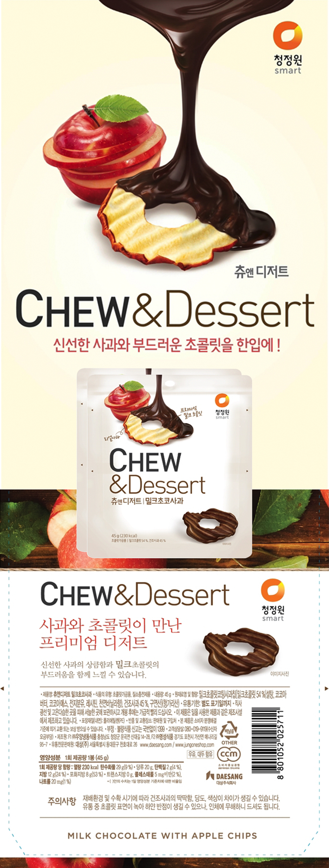 [ chungjungone ] CHEW & DESERT MILK CHOCO APPLE 45g X 10