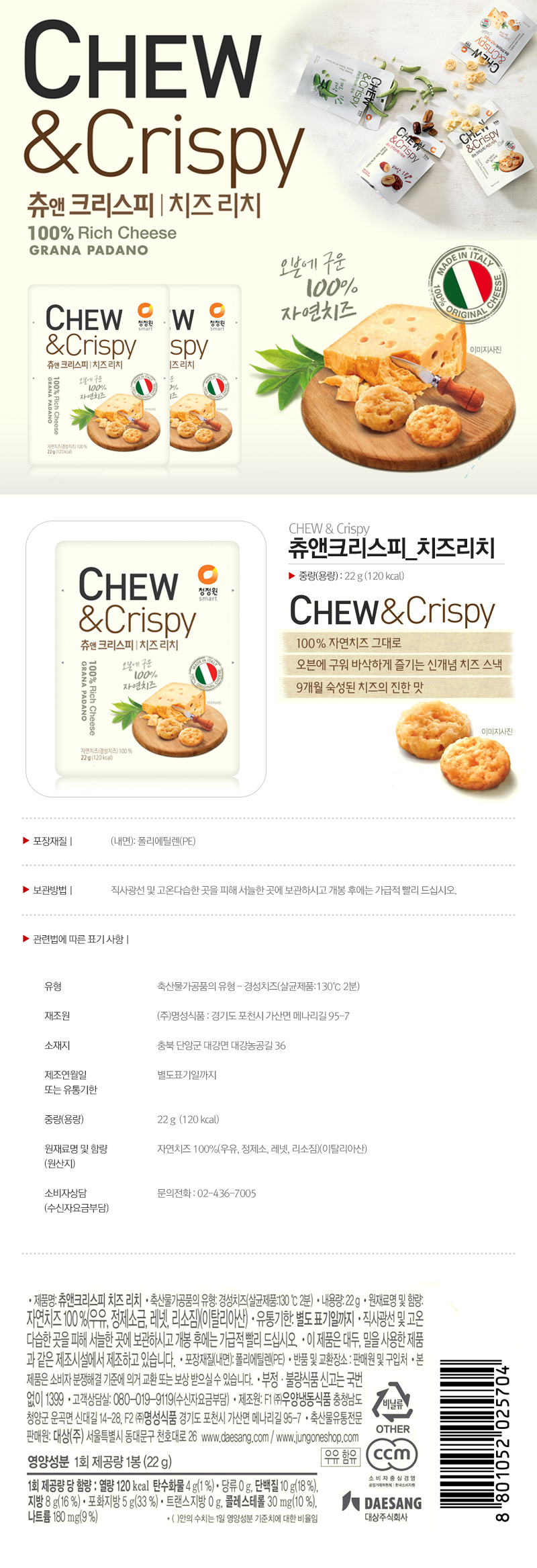 [ chungjungone ] CHEW & CHRISPY 奶酪丰富 22g X 3