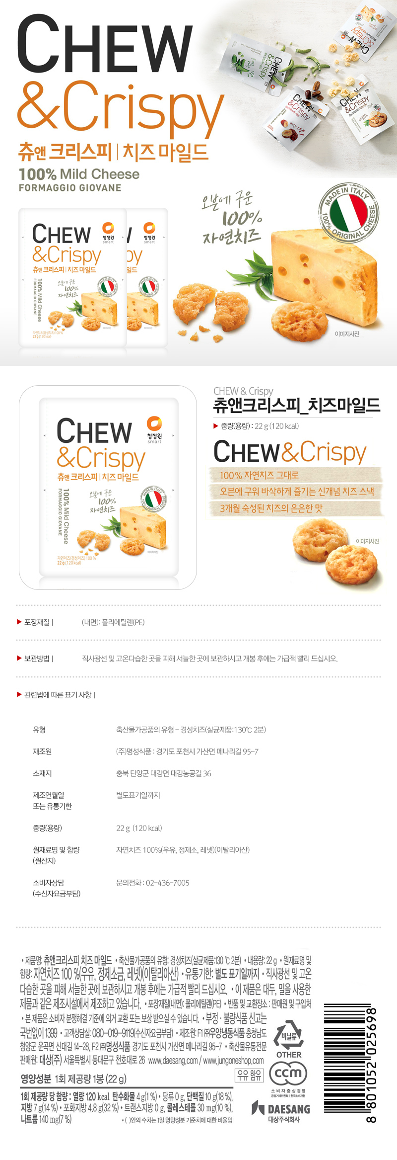 [ chungjungone ] CHEW & CHRISPY CHEESE MILD 22g X 3
