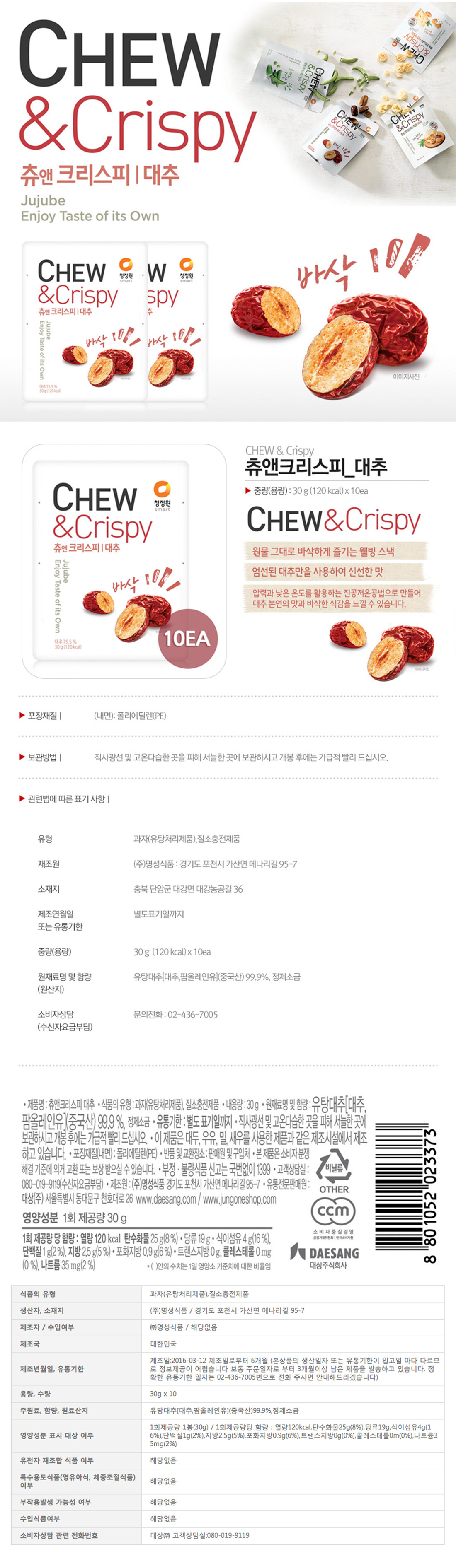 [ chungjungone ] CHEW & CHRISPY DRIED JUJUBE 30g X 10