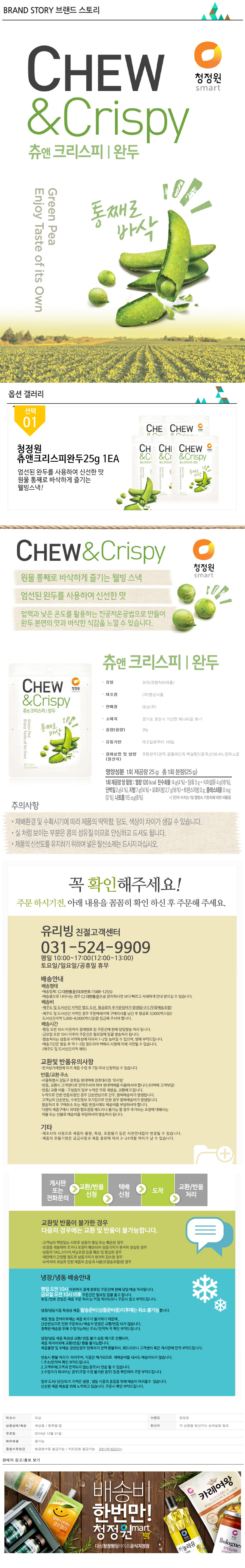 [ chungjungone ] CHEW & CHRISPY 干豌豆 25g X 10