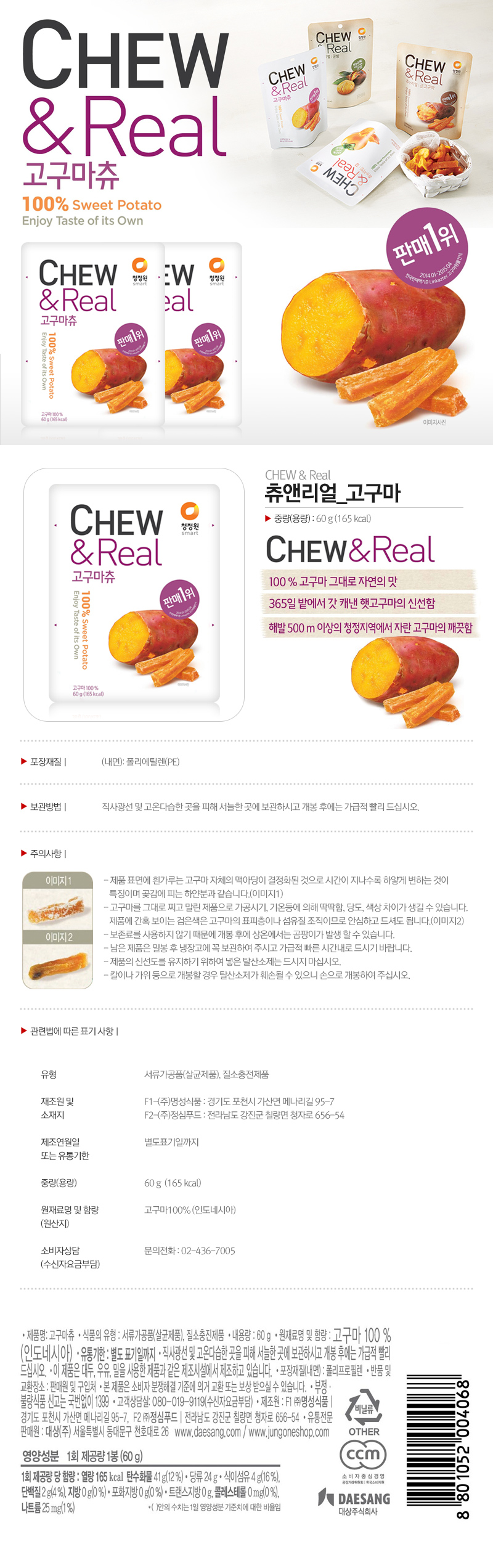 [ chungjungone ] CHEW & REAL SWEET PHOTATO 60g X 10