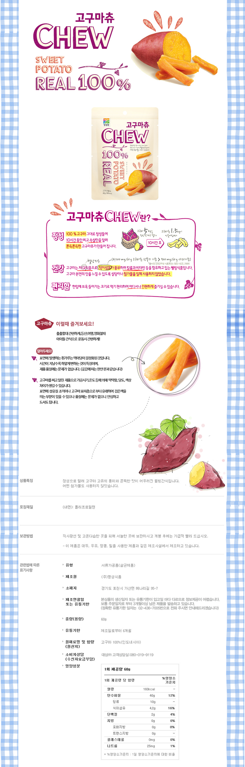 [ chungjungone ] DRIED SWEET POTATO 60g X 3