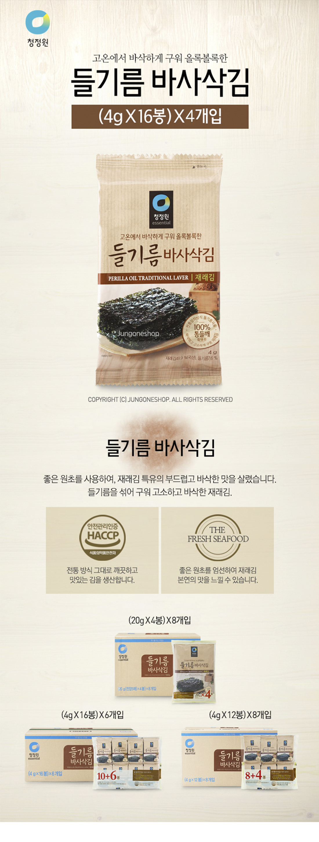 [ chungjungone ] PERILLA OIL DRIED SEAWEED 16pcs X 4