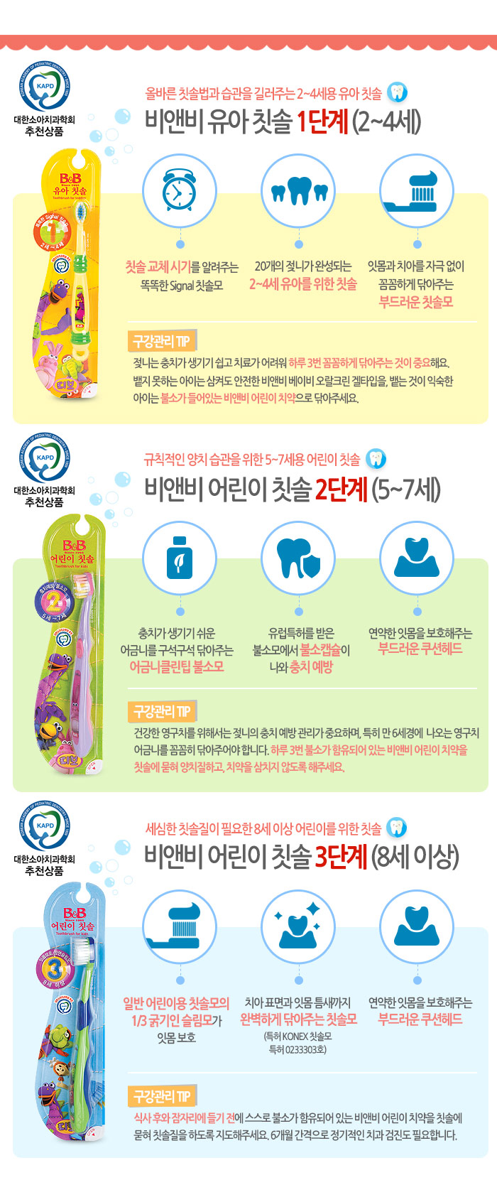 [ B&B ] Toothbrush for Kids(3 stage)