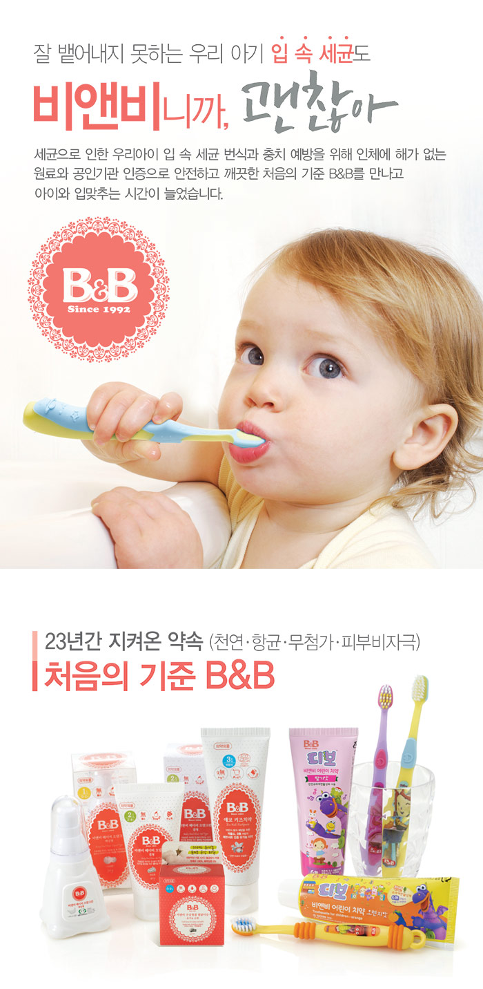 [ B&B ] Tooth tissues for baby and toddler (30ct)