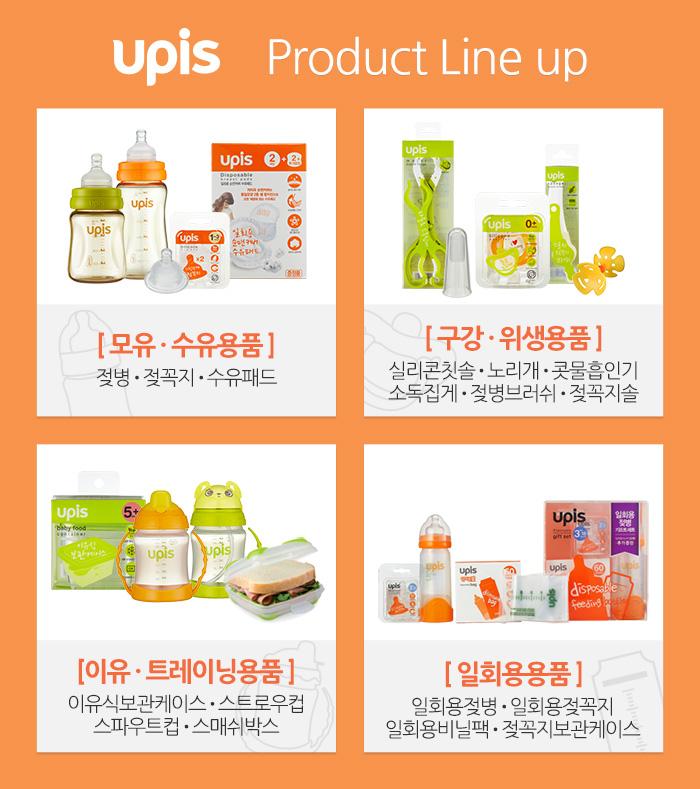 [ UPIS ] Refill Staw set * 2ea