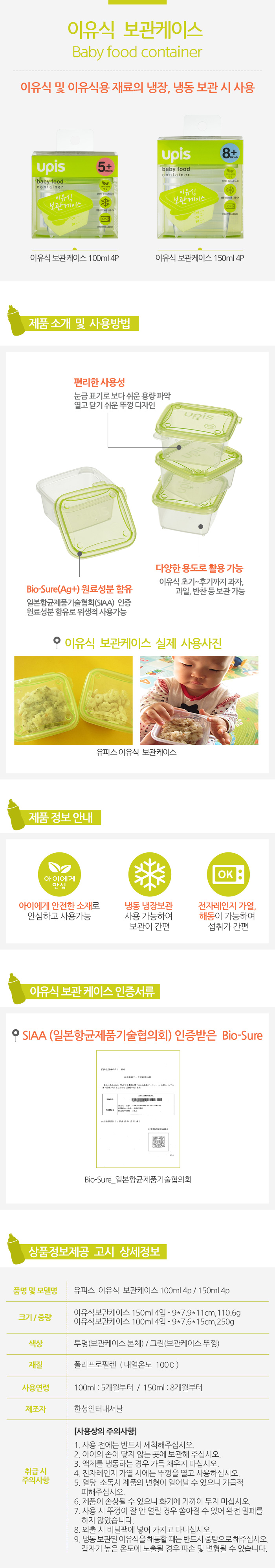 [ UPIS ] Baby food container 100ml 4p