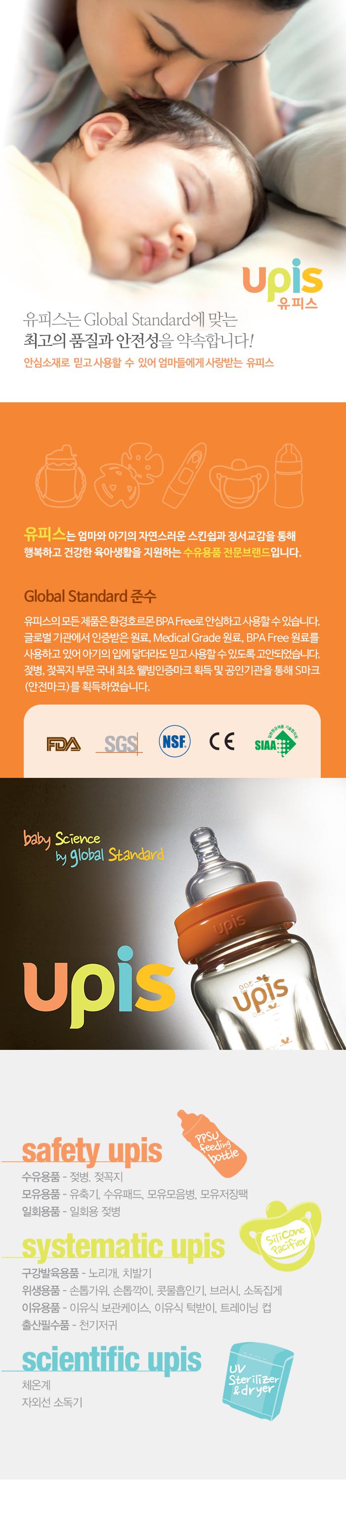 [ UPIS ] Pes feeding bottle 200ml (1 stage)