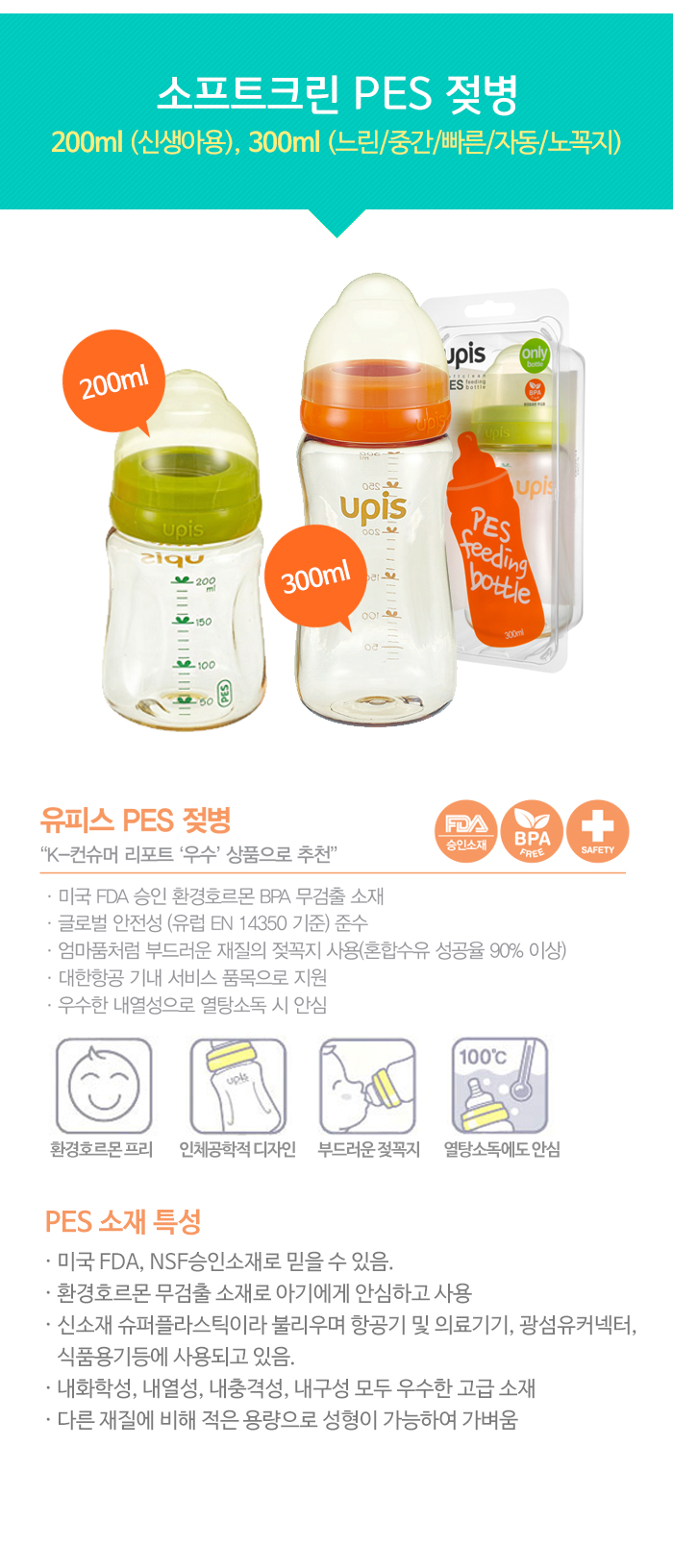 [ UPIS ] [Limited Quantity]Upis soft pes feeding bottle for newborn baby 200ml