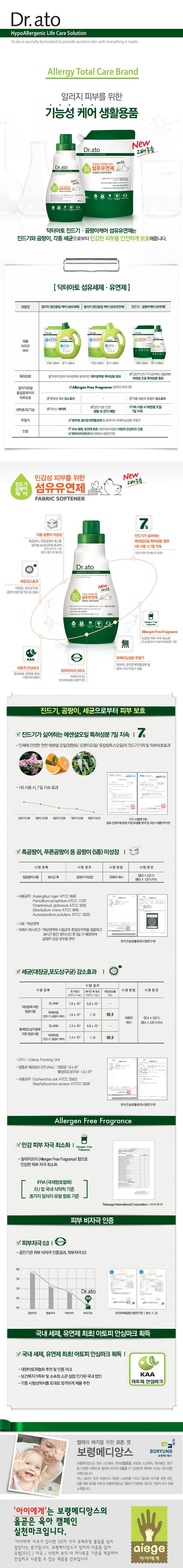 [ Dr.ato ] 织物柔软剂补充装(螨护)1000 ml*2 ea