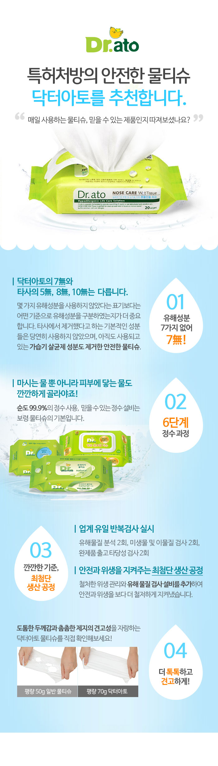 [ Dr.ato ] Natural Wet Tissu cap type (70 wipes) * 3ea