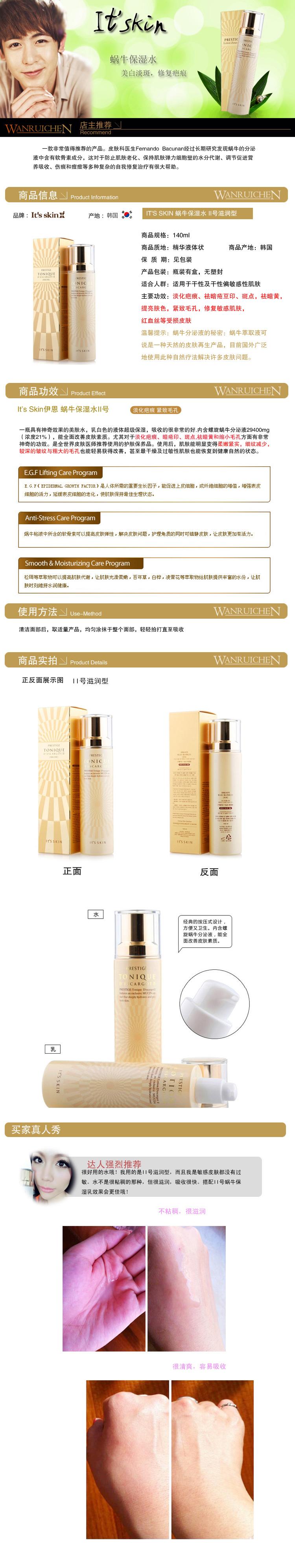 [ It\'s skin ] 威望专营来自D'蜗牛2 140 ml干燥的皮肤类型。