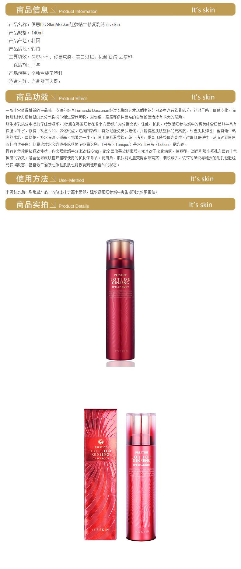 [ It\'s skin ] 威望乳液人参D'蜗牛140 ml