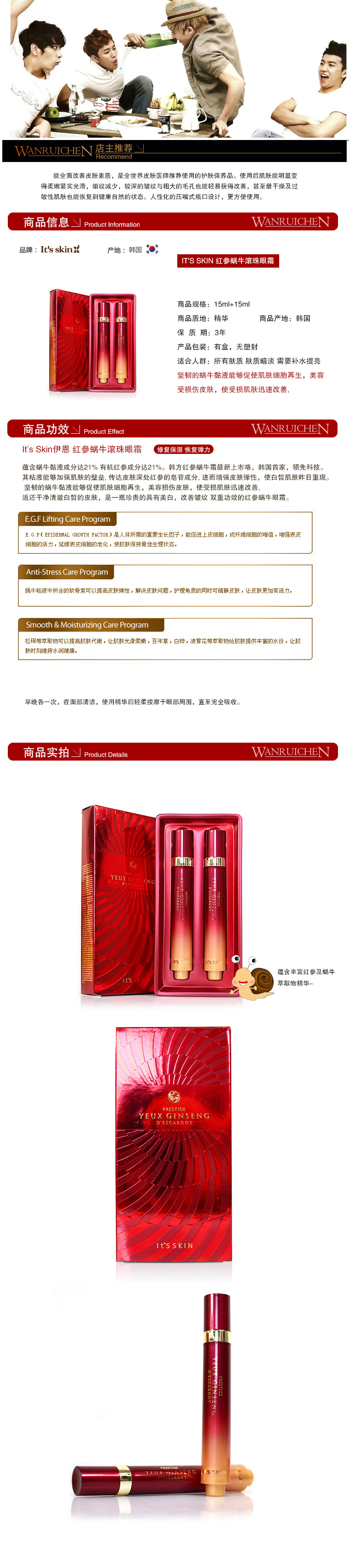[ It\'s skin ] 威望Yeux人参D'蜗牛15 ml 2 ea