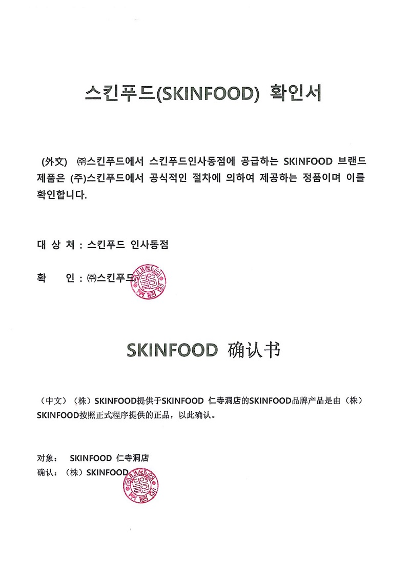 [ SKINFOOD ] Dual Effect Red Ginseng Mask Sheet 33g * 4pack