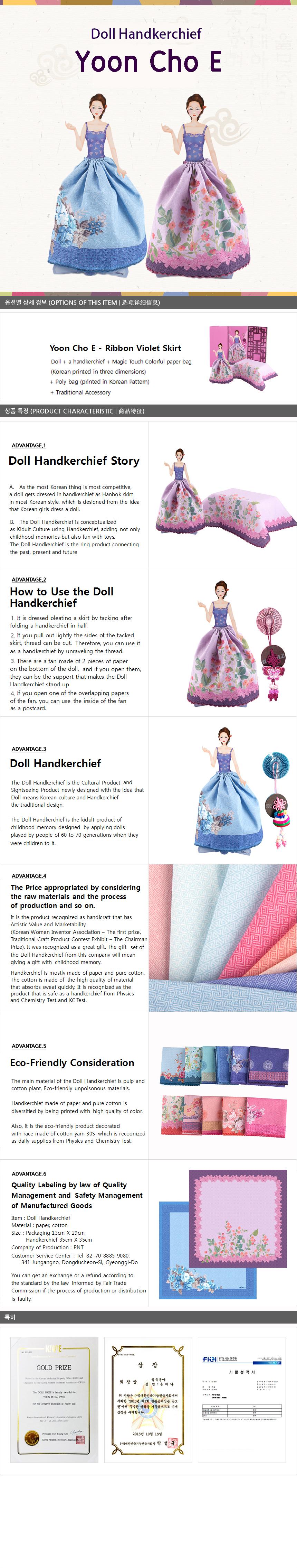 [ minaz ] Yoon Cho E_Ribbon Violet Skirt