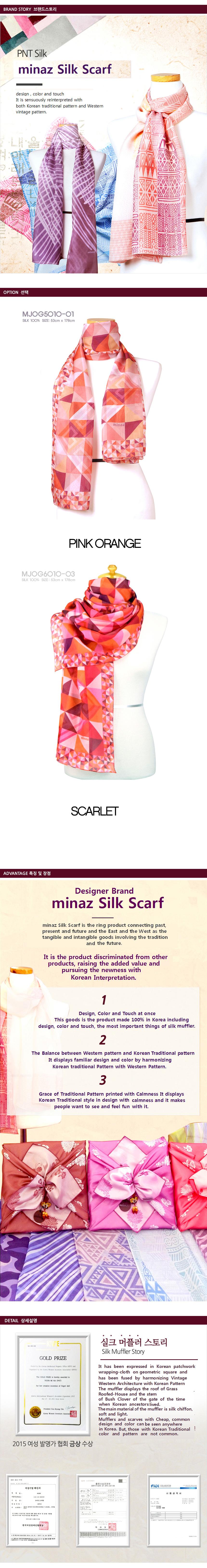 [ minaz ] Silk Scarf_patchwork