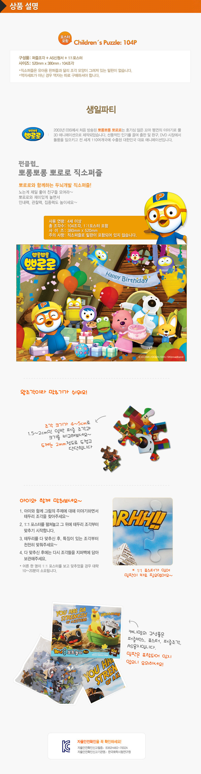 [ chamberart ] PORORO PG104-4 birthday party