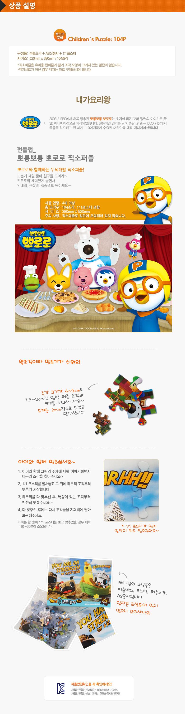 [ chamberart ] PORORO PG104-5 玩具节