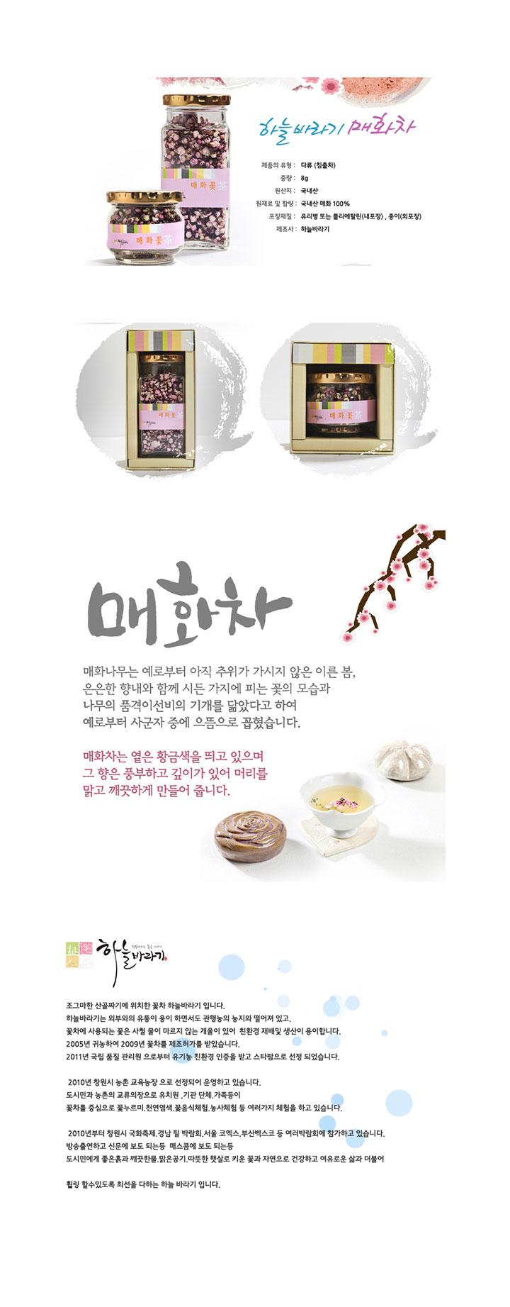 [ Hanulbaragi ] plum flower tea 8g