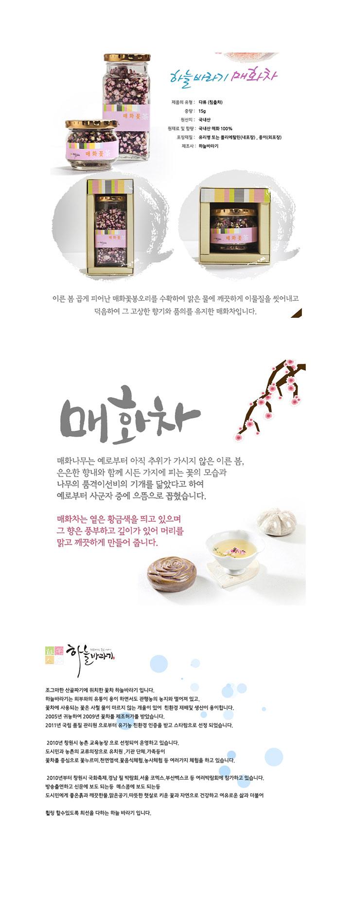 [ Hanulbaragi ] plum flower tea 15g
