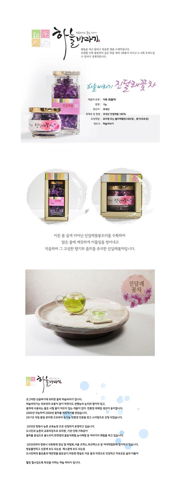 [ Hanulbaragi ] azalea flower tea 15g