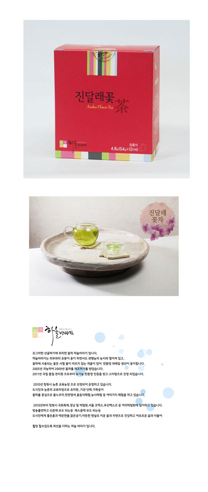 [ Hanulbaragi ] azalea flower teabag 0.4g*12T