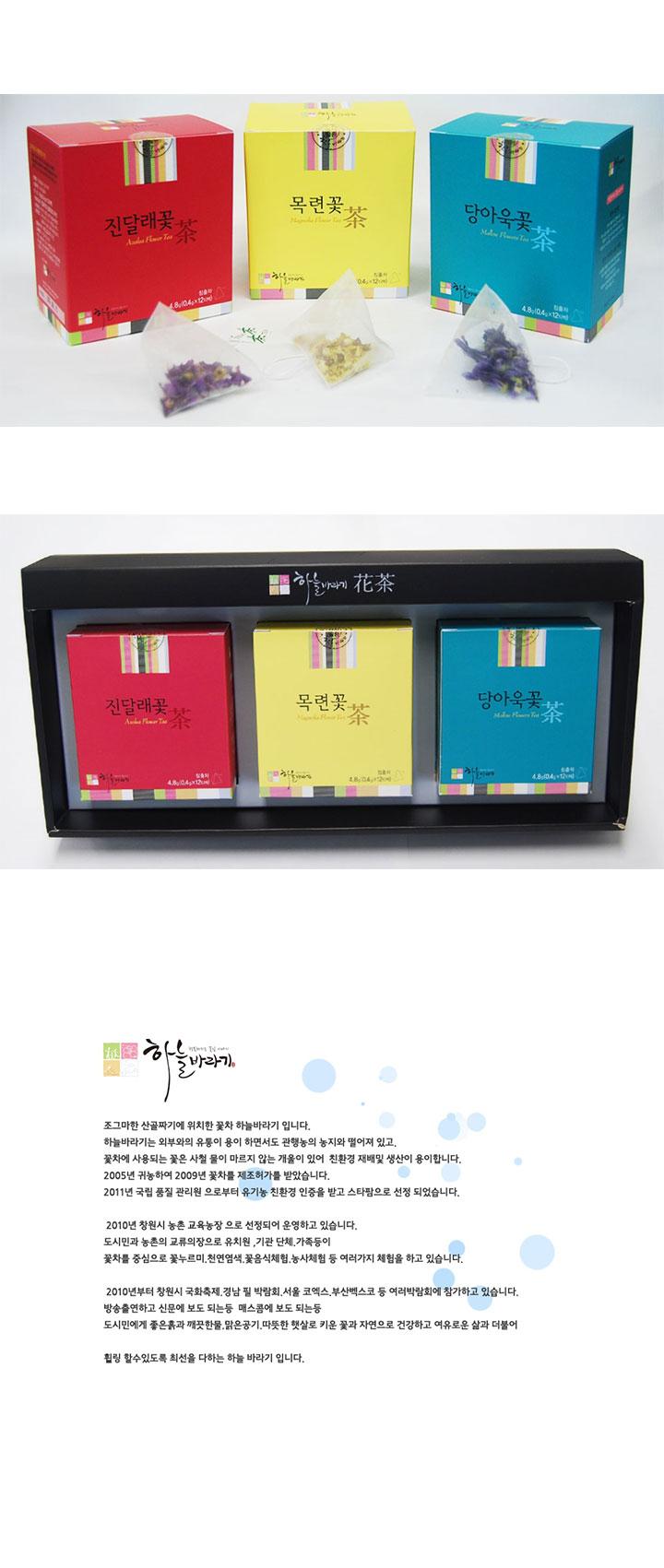 [ Hanulbaragi ] teabag gift set  0.4g*12T*3