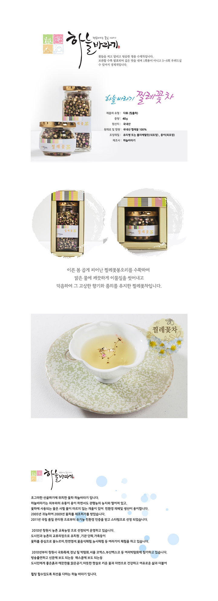 [ Hanulbaragi ] wild rose tea 40g