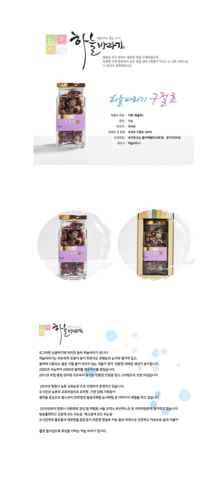[ Hanulbaragi ] siberian chrysantmum flower tea 15g