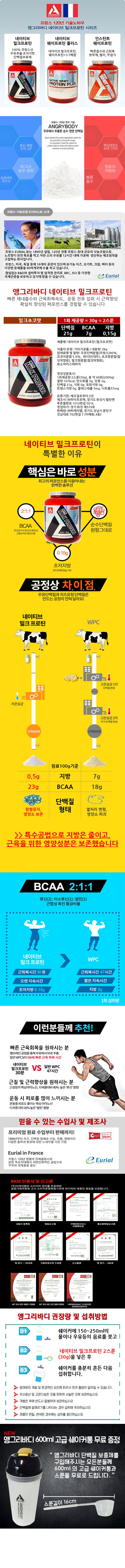 [ ANGRYBODY ] Native Milk Protein Choco 2kg