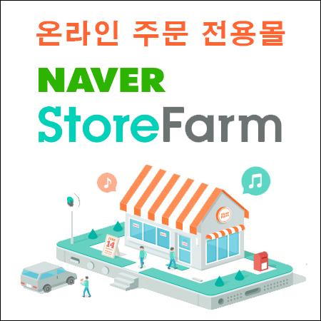 네이버 스토어 팜