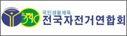 전국 자전거 연합회
