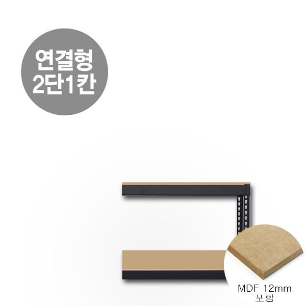 연결형 스피드랙 2단(1칸) MDF 12mm 포함(독립형 있는 경우에만 주문)