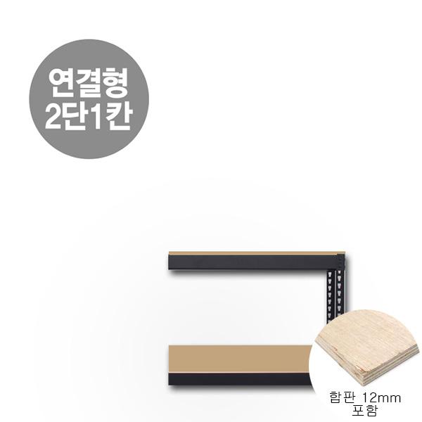 연결형 스피드랙 2단(1칸) 합판 12mm 포함(독립형 있는 경우에만 주문)