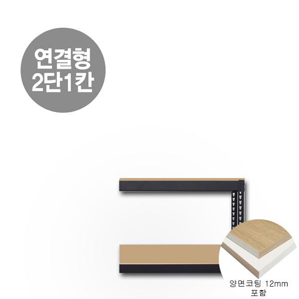 연결형 스피드랙 2단(1칸) 양면코팅 12mm 포함(독립형 있는 경우에만 주문)