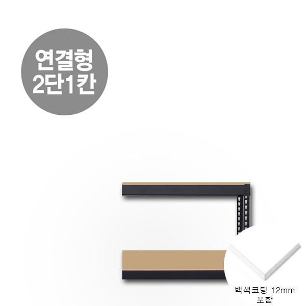 연결형 스피드랙 2단(1칸) 올코팅 백색 12mm 포함(독립형 있는 경우에만 주문)